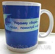 """Кружка """"Украина""""  059-р, фото 3"""