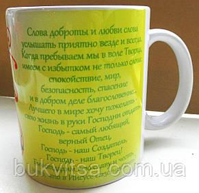 """Кружка """"Слова доброты..."""" 101-р, фото 2"""