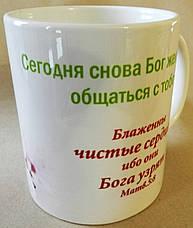 """Кружка «Блаженны чистые сердцем""""  159-р, фото 3"""