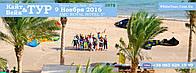 9 ноября - Кайт серфинг в Хургаде!