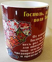 "Кружка «Украина - моя Отчизна""  №167"