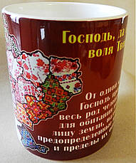 """Кружка «Украина - моя Отчизна""""  167-р, фото 2"""