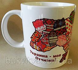 """Кружка «Украина - моя Отчизна""""  167-р, фото 3"""