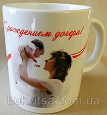 "Кружка «С рождением дочери"" 004-р, фото 2"