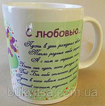 """Кружка """"С любовью"""" 077-р, фото 3"""