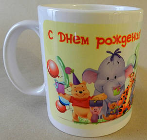 "Кружка ""С Днем рождения""  076-р, фото 2"
