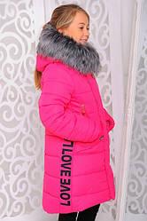 Куртка «Любовь», малина