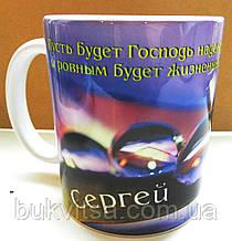 """Кружка именная """"Сергей"""" №121"""