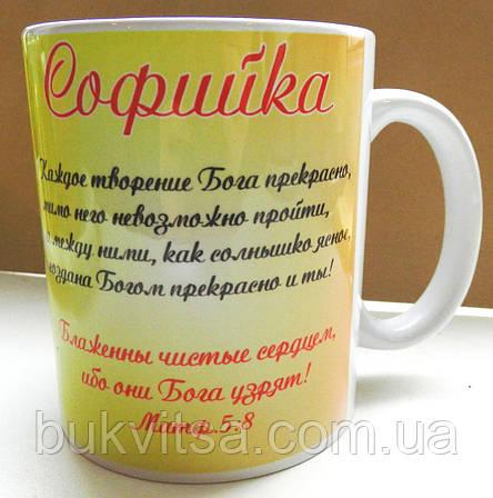 """Кружка именная """"Софийка"""" №131, фото 2"""