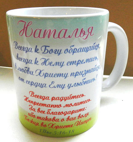 "Кружка именная ""Наталья"" №129, фото 2"