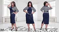 Платье женское с цветными вставками  50, 52, 54, 56, 58, 60