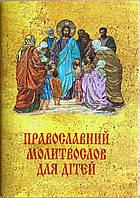 Православний молитвослов для дiтей