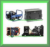 Топливные генераторы и электростанции