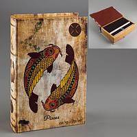 """Книга-сейф """"Рыбы"""" (27*18*7 см), 2 ключа"""