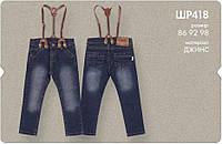 Штаны джинс для мальчика на подтяжках ШР 418 Бемби