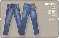 Штаны джинс для девочки ШР 420 Бемби