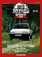 Автолегенды СССР №69 ВАЗ-2109 Спутник