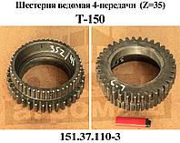 Шестерня Т-150(151.37.110-3)