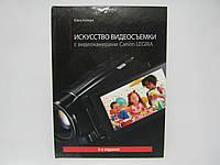 Колари Ю. Искусство видеосъемки с видеокамерами Canon Legria.