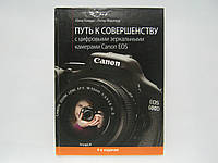Колари Ю., Фошгорд П. Путь к совершенству с цифровыми зеркальными камерами Canon EOS.