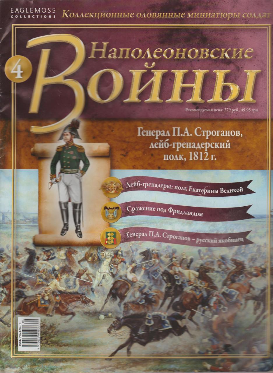 Наполеоновские войны №04