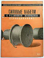 """Журнал (Бюллетень) """"Силовые кабели с резиновой изоляцией освинцованные"""".  1953 год"""