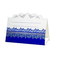 Рассадочная карточка для  банкета. Синяя.