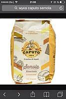 Мука CAPUTO из твердых сортов пшеницы. 1кг.