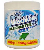 Отбеливатель Der Waschkonig для белого белья 750гр.