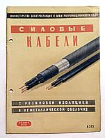 """Журнал (Бюллетень) """"Силовые кабели с резиновой изоляцией в неметаллической оболочке"""" 1954 год"""