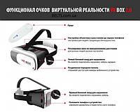 Шлем виртуальной реальности 3D очки VR BOX (виртуальные очки)
