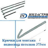 Крючок для монтажа подвесных потолков 375 мм