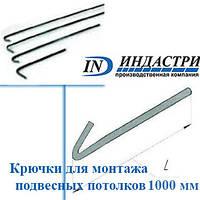 Крючок для монтажа подвесных потолков 1000 мм
