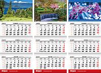 Квартальные календари 2017