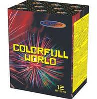Colorfull World 12 зар. калибр 20 мм.