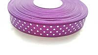 Атласная лента Фиолетовая в горошек 1.5 см 1 м
