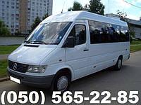 Аренда микроавтобуса Донецк (до 20 посадочных мест).