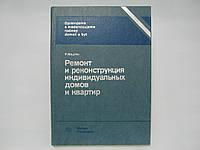 Мештян Р. Ремонт и реконструкция индивидуальных домов и квартир (б/у).