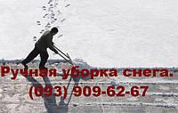 Уборка снега Киев.