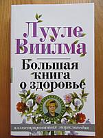 Лууле Виилма. Большая книга о здоровье