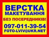 Верстка / Макетування / 0970113954 /Дизайн / Каталоги / Буклети / Листівки / Фотообробка / Фотокниг
