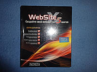 Создайте Веб Сайт за 5 шагов WebSite Х5 Evolution 8 BOX Rus