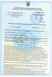 Сертификат качества .(Вывод СЭС)