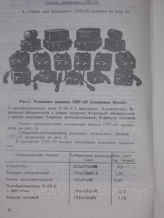 Переговорное устройство СПУ - 10
