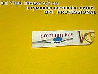 QП 7104  Пінцет 9,7 см з гумовою вставкою синійQPI   PROFESSIONAL
