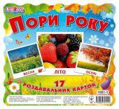 Карточки мини «Времена года»  (17  шт. )… (арт.13107002У)