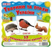 Карточки мини «Животные и птицы Украины»… (арт.13107008У)