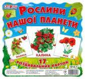 Карточки мини «Растения нашей планеты»  … (арт.13107006У)