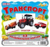 Карточки мини «Транспорт»  (17 шт) НОВЫЕ (арт.13107004У)