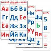 Разрезной материал «Русский алфавит и ци… (арт.16107041Р)